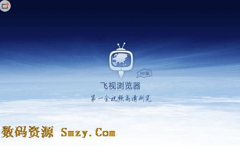飞视浏览器HD版下载(安卓浏览器) v1.1 最新版