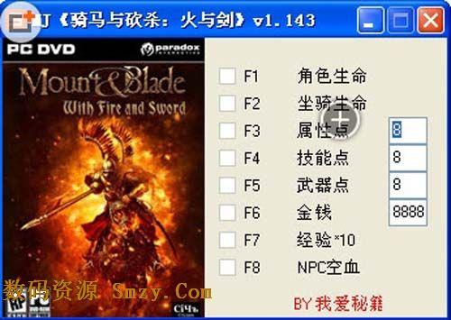 骑马与砍杀火与剑修改器下载(骑马与砍杀火与nw电子竞技俱乐部的图片
