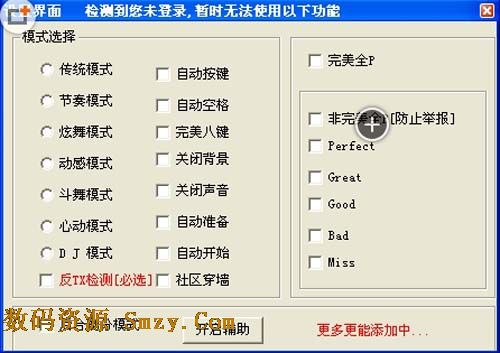炫舞p挂下载_