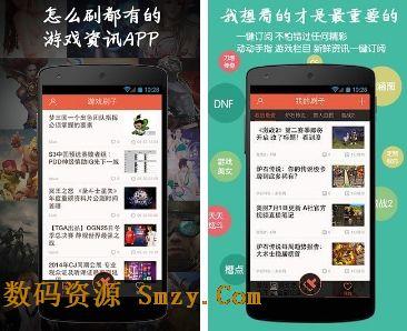 关于手机的最新资讯_多玩游戏刷子ios版for iphone/ipad (苹果手机多玩游戏资讯) v1.3.