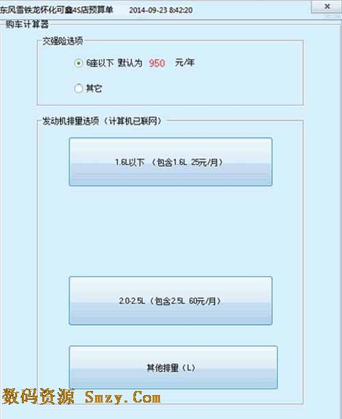 贷计算器最新2_购车计算器 (车贷计算软件) v5.8.2 官方最新版