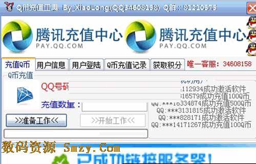 q币充值软件_超牛的软件免费充值q币免费获得各项服务期