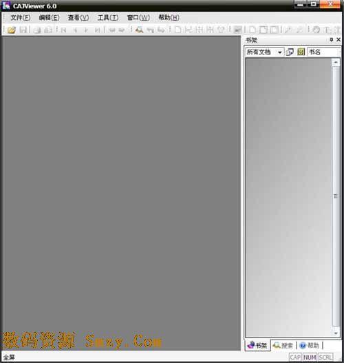 cajviewer全文浏览器 (全文格式阅读器) v7.2.103 最新免费版