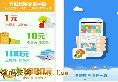 同程网手机客户端下载 同程旅游安卓版下载for android 手机旅游软件 ...