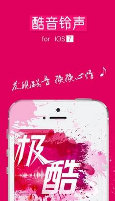 酷音铃声苹果版下载(手机铃声软件) for iphone