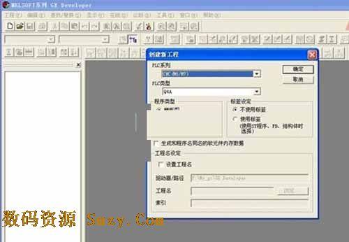 三菱plc编程软件 (gx developer)