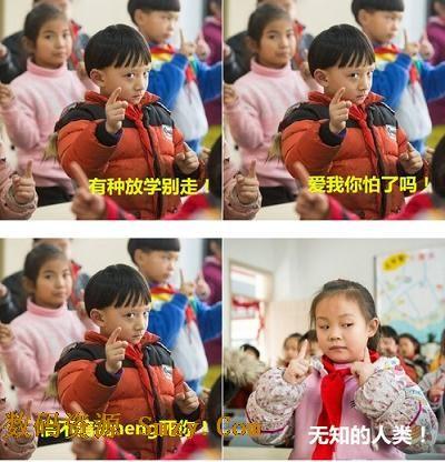 小学生眼保健操搞笑qq表情