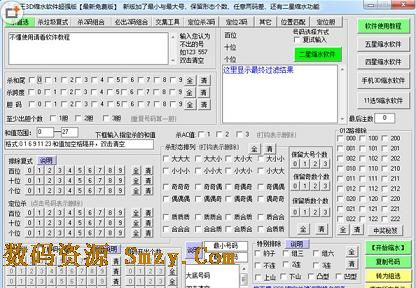 3D缩水软件超强版下载(彩票缩水软件) v2015