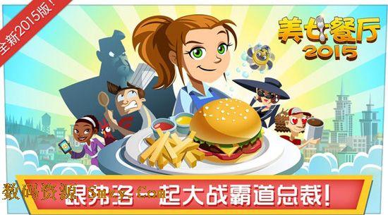美女餐厅2015苹果版下载for