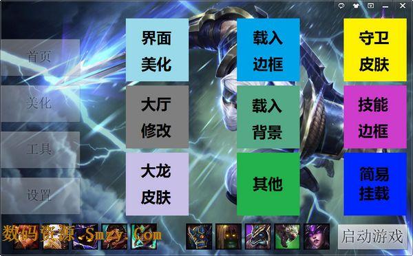 三方软件的英雄联盟皮肤盒子,多种载入游戏段位边框-满足所有段位需求