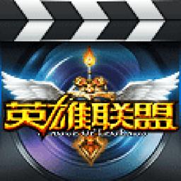 多玩英雄联盟视频安卓版(手机LOL视频APP) v1.8.1 官方免费版