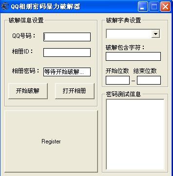 QQ空间相册密码暴力破译器2015(破译qq相册密码软件) v2.1 绿色免费版