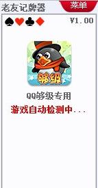 老友qq够级记牌器(qq游戏够级记牌器) v1.0 绿色免费版