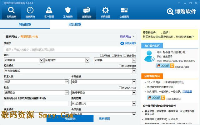 托托企业名录搜索工具下载(企业名录信息搜索