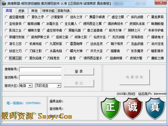 lol连招大师 (英雄联盟连招辅助) v2.110 免费版
