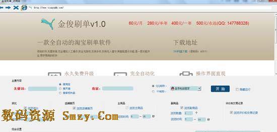 刷单待确认_金俊刷单工具(淘宝刷单软件) v1.2 最新版