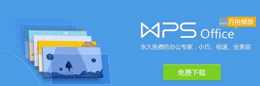 wpsoffice2016官方下载|wps