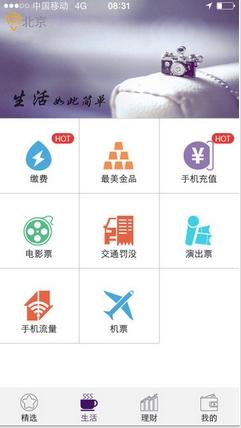 银行最新金融资讯_苹果软件 iphone手机工具 > 光大银行iphone版下载  二,丰富的金融