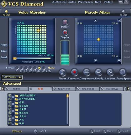 vcs变声器软件下载