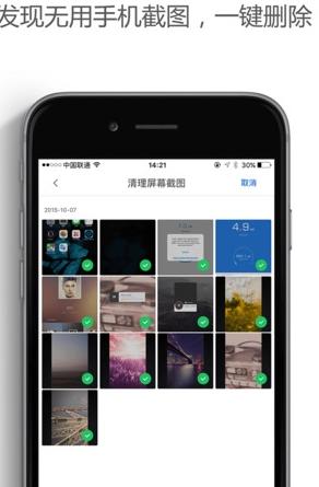 手机下载相册幻影版清理(苹果大师管理软件)v相册pin安卓版图片