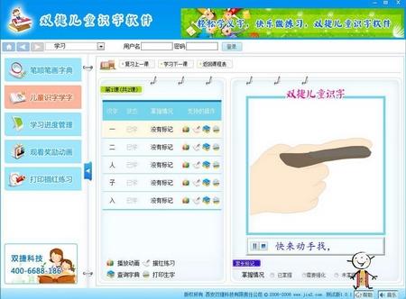 双捷识字写字宝2016下载(儿童识字软件)