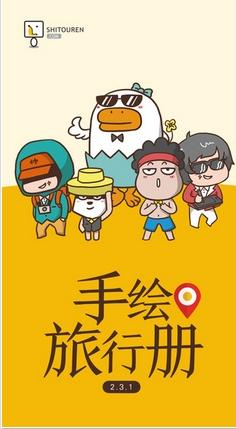 手绘旅行册iphone版(手机地图软件) v2.3.1 苹果最新版