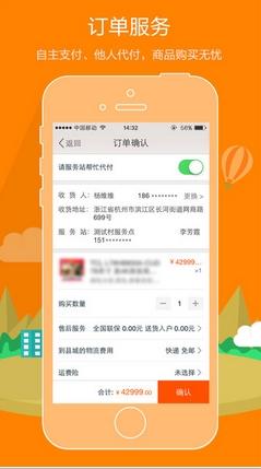 农村淘宝app下载|农村淘宝苹果版下载(手机购物app)