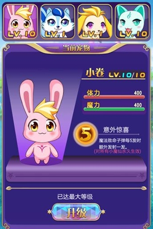 巴啦啦魔箭小公主安卓版游戏画面