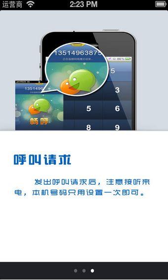 畅呼ios版下载(街机网络电话)v1.0.5手机免费安卓刀魂1模式苹果只有图片