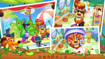 疯狂动物园苹果版下载(手机休闲游戏)