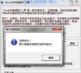 Word文档转图片工具