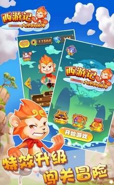 冲是一款3d跑酷游戏,结合西游记的神话背景,创造性的引入驾云,腾空,七