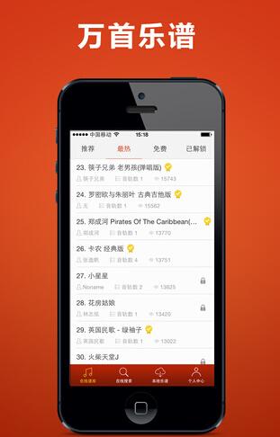 iphone吉他谱子-吉他谱大全3苹果版下载for iOS 手机吉他谱 v4.1 官方版 找谱,识谱