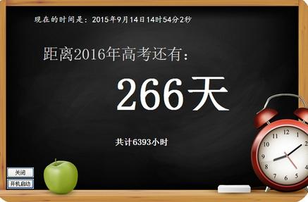 Janus PowerPoint Countdown Timer download free last version