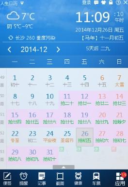人生日历抢票2016pc版(电脑桌面日历) v5.0.1 官方版