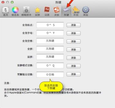 QIM輸入法mac版