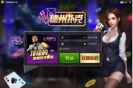 凡跃德州扑克(棋牌游戏大厅) v2.14.1120.1 官方版