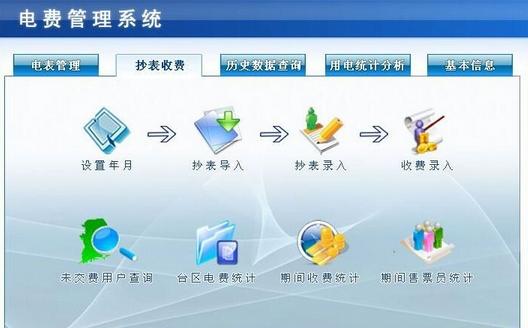 这款电费收费管理电脑版界面设计简洁美观,用户都可以轻易上手!