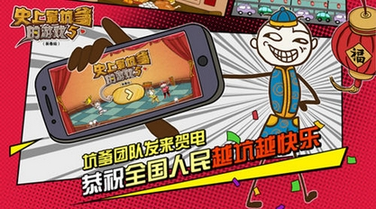 史上最坑爹游戏5安卓版下载 手机解谜游戏 v1.0 最新版