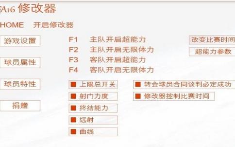 fifa162号档中文八十二项修改器下载v20151107 绿色版