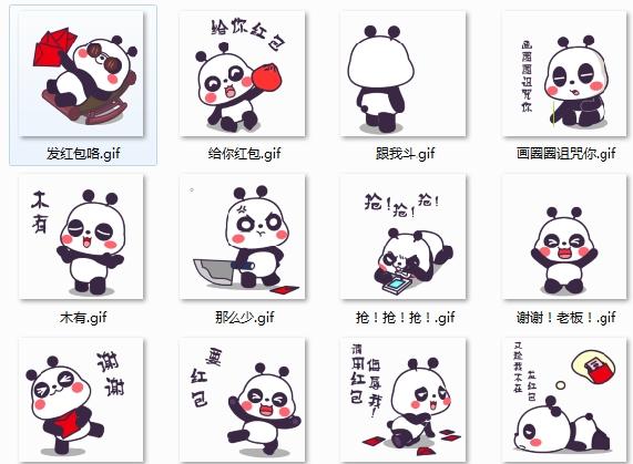 翔通表情萌萌熊动漫一抢红包表情下载(QQ表情眼睛包的发绿光双十的图片
