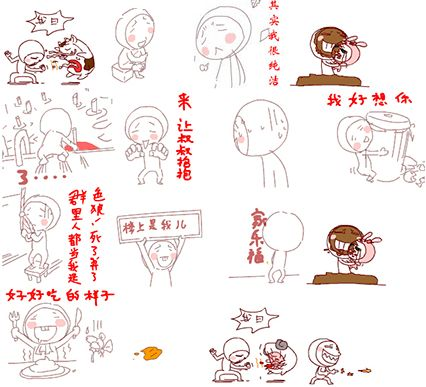 a白眼鬼鬼QQ表情下载(QQ白眼合集)图片版-卡通表情图片包表情官方谢谢图片