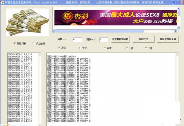 恒乐时时彩_平刷王时时彩五星定位胆计划软件v20151109 绿色最新版