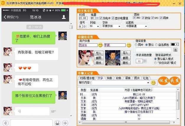 生成器下载  马欢微信支付宝搞笑对话生成器截图: 1,昵称支持选择表情图片