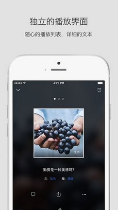 静雅思听iPhone版下载(苹果手机阅读APP)v3.iphone用2.1a充电器吗图片