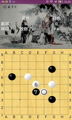 黑白围棋手机版下载
