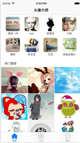 头像大师苹果app下载(头像软件)