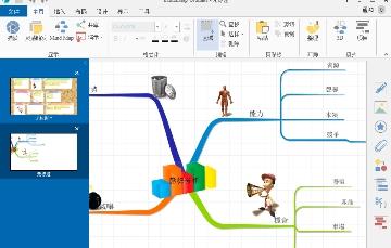 手绘思维导图软件(imindmap9) v9.0.265 最新中文版