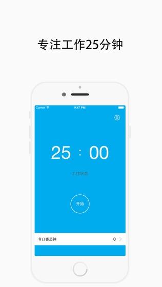 番茄钟苹果版下载(手机时钟软件) v2.3 iPhone最