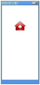 童心圆联众够级记牌器(联众够级游戏记牌器) v1.2 积分版